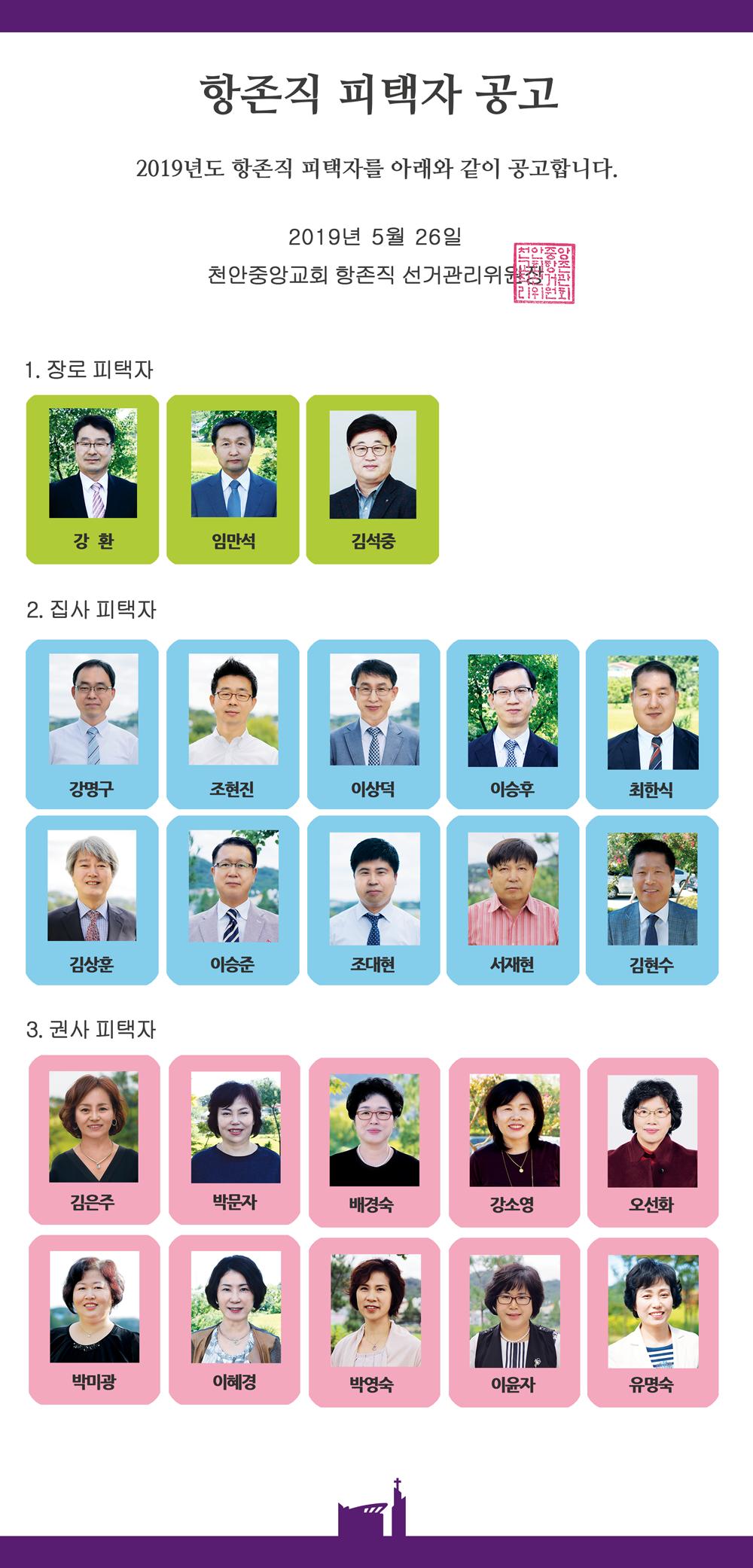 2019항존직_피택자.png