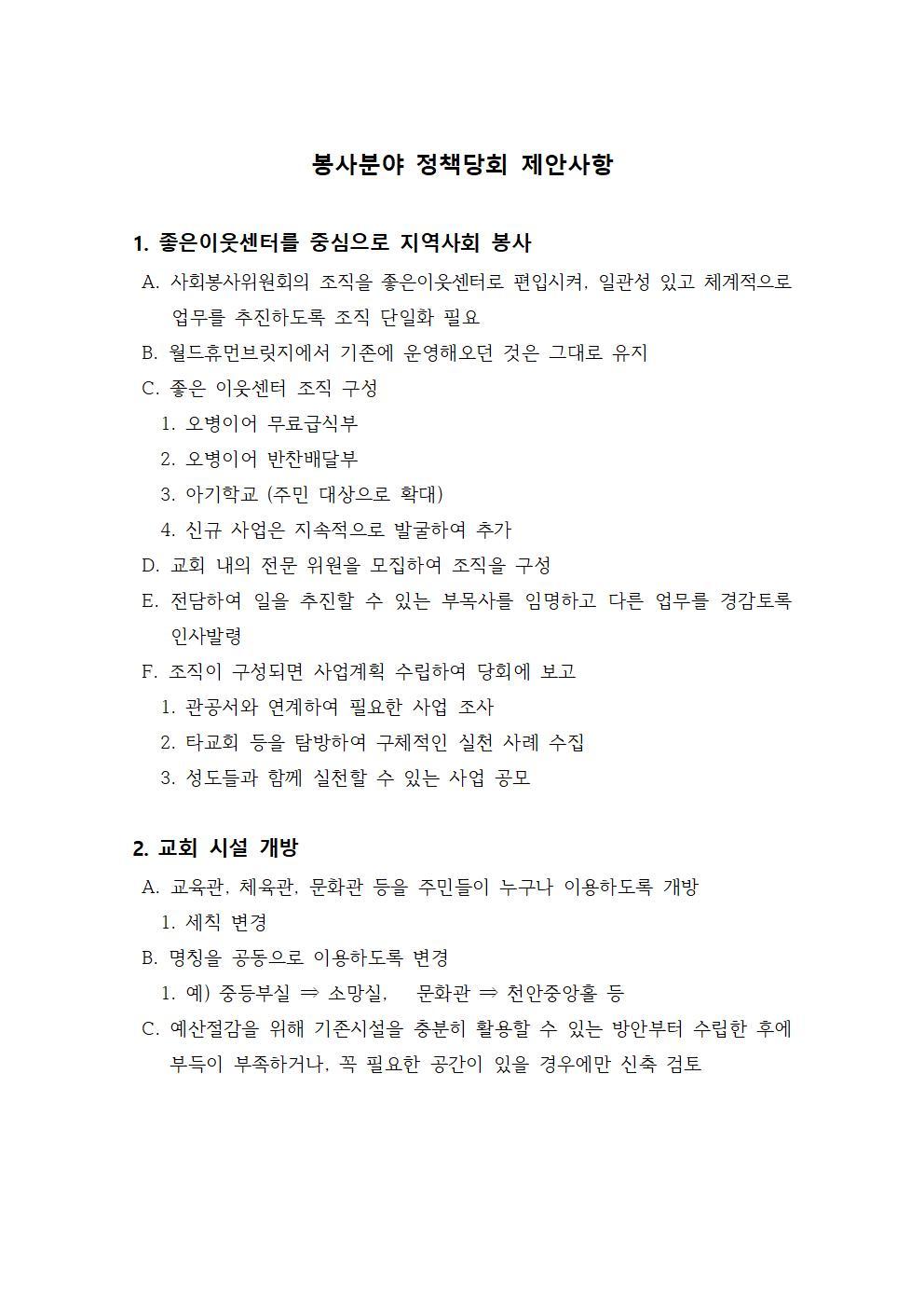 2019 봉사분야 정책당회 제안사항001.jpg