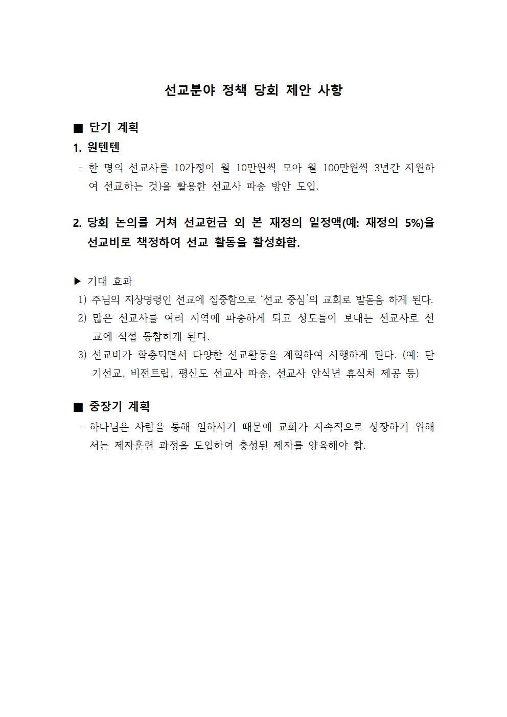 ◎ 2019년 선교분야 정책 당회 제안 사항001.jpg