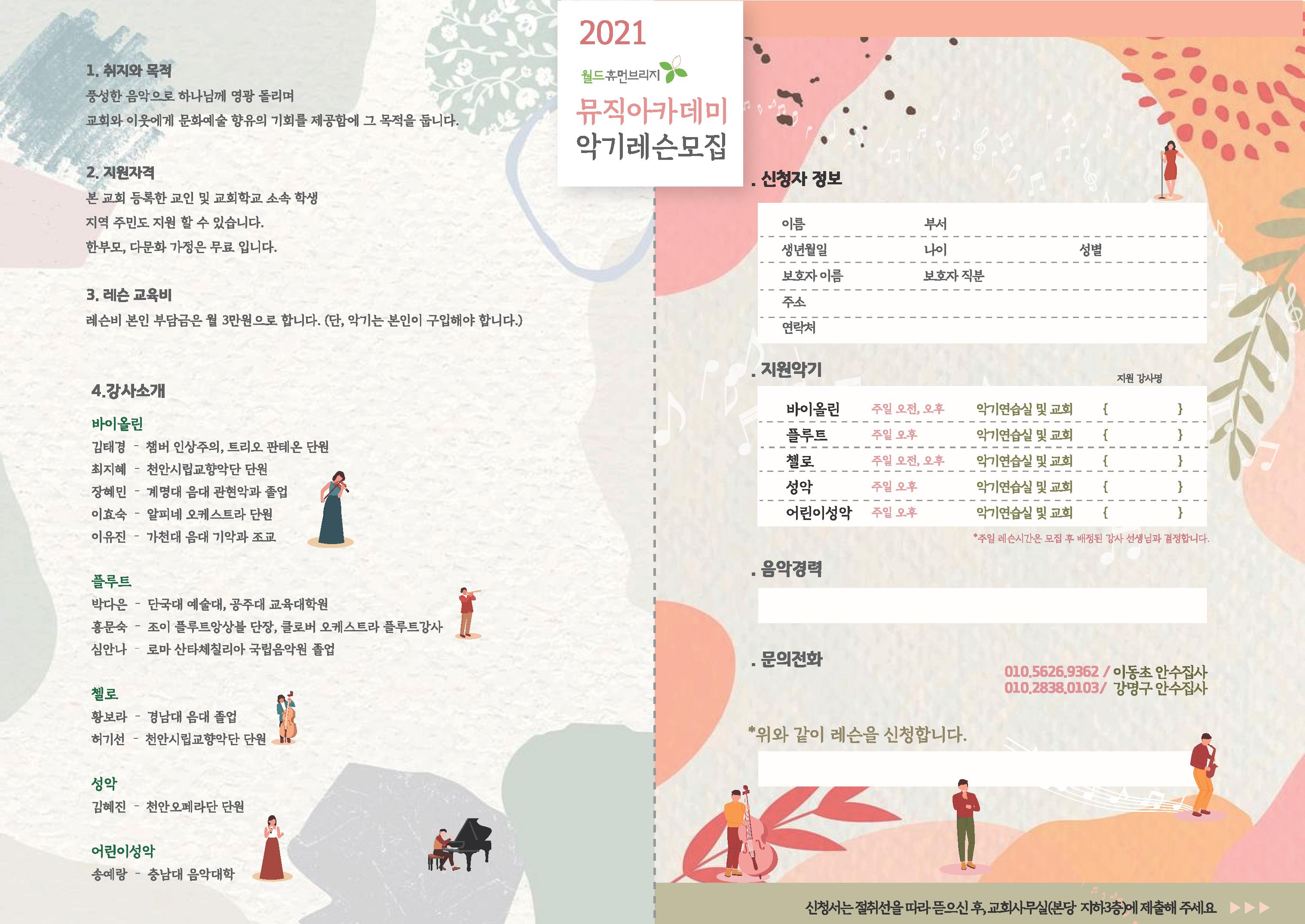 2021악기레슨-온라인_20210812163836.png