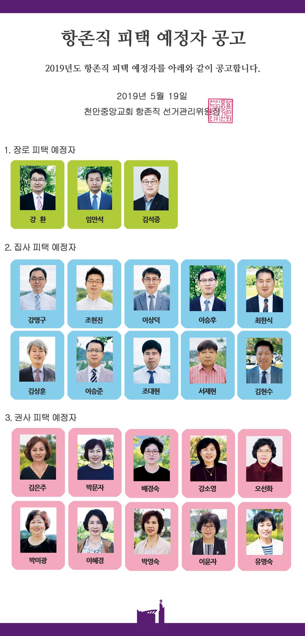 2019항존직피택예정자공고.png