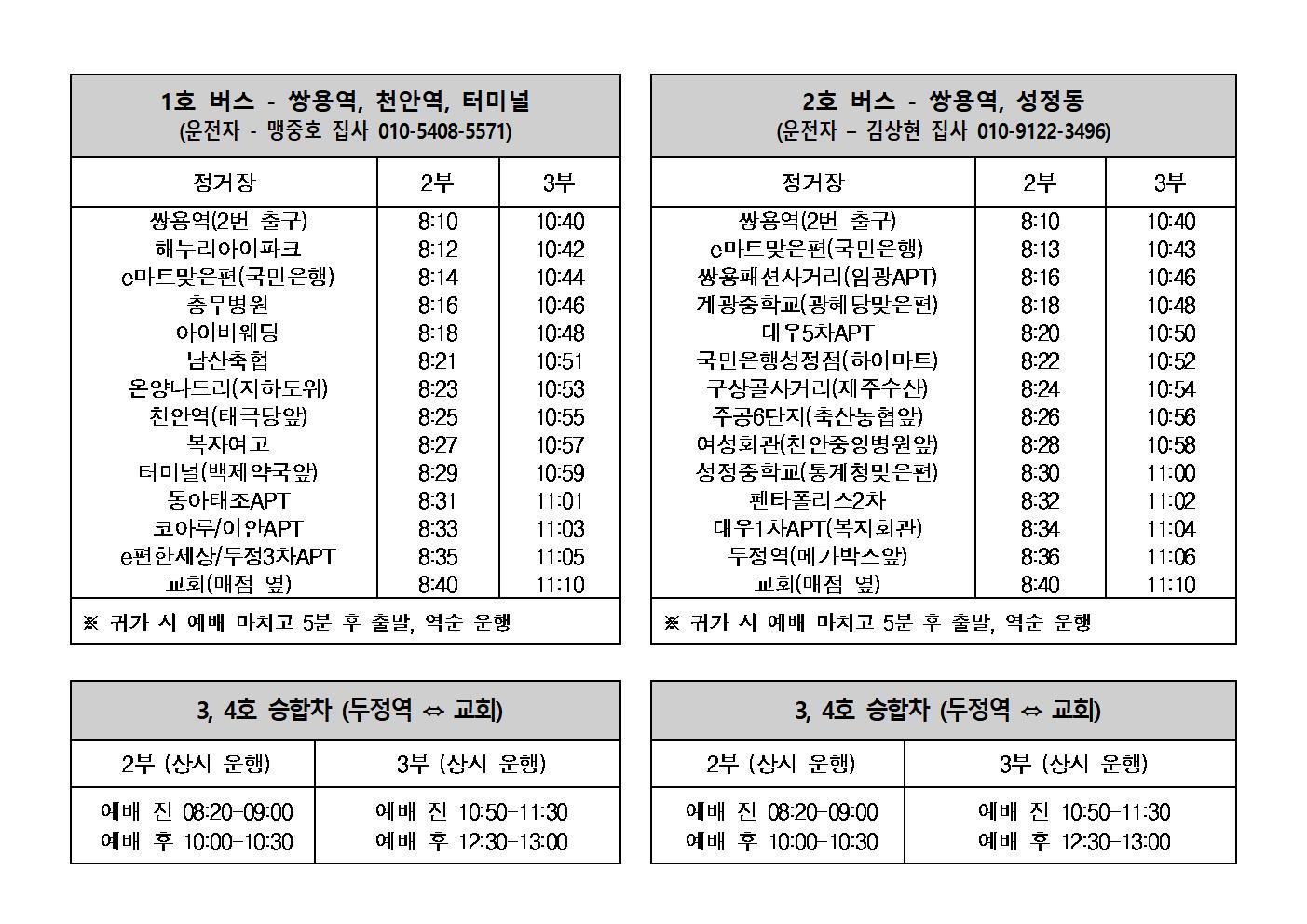 버스 노선 및 운행 시간표001.png