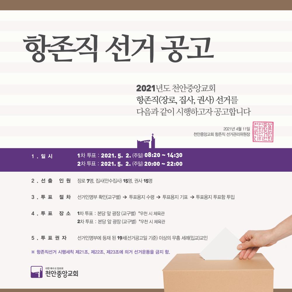 2021 항존직 선거 공고.png
